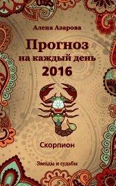 Прогноз на каждый день. 2016 год. Скорпион
