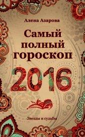 Самый полный гороскоп 2016