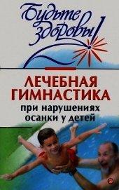 Лечебная гимнастика при нарушении осанки у детей - Коллектив авторов