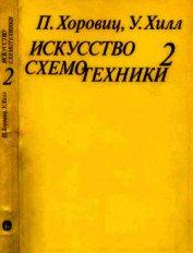 Искусство схемотехники. Том 2 (Изд.4-е) - Хоровиц Пауль