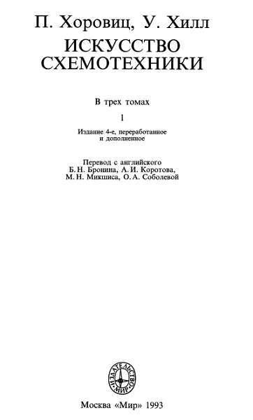 Искусство схемотехники. Том 1 (Изд.4-е) - _1.jpg