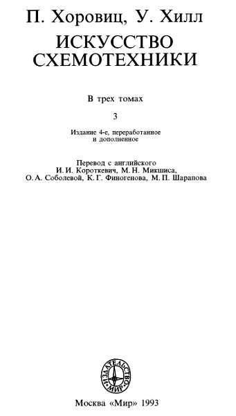 Искусство схемотехники. Том 3 (Изд.4-е) - _1.jpg