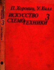 Искусство схемотехники. Том 3 (Изд.4-е)