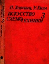 Искусство схемотехники. Том 3 (Изд.4-е) - Хоровиц Пауль