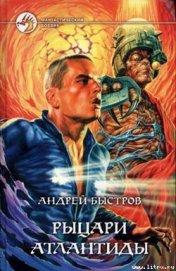 Рыцари Атлантиды - Быстров Андрей