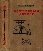 Книга Волшебный двурог - Автор Бобров Сергей Павлович