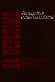 На переломе. Философские дискуссии 20-х годов