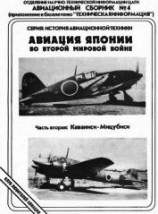 Авиация Японии во Второй Мировой войне. Часть вторая: Каваниси - Мицубиси - Фирсов Андрей