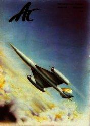 Авиационный сборник 1993 01 - Коллектив авторов