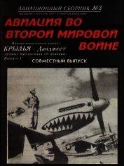 Авиационный сборник № 3 - Коллектив авторов