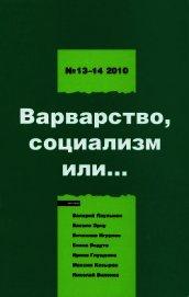 Левая политика. 2010 № 13 -14. Варварство, социализм или... - Кагарлицкий Борис Юльевич