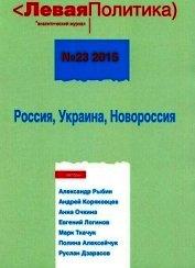 Левая политика, № 23 2015. Россия, Украина, Новороссия