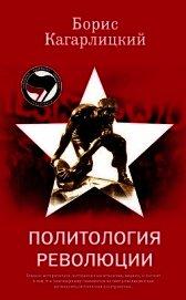 Политология революции