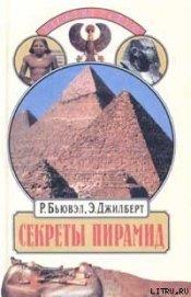 Секреты пирамид (Тайна Ориона)