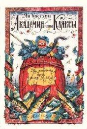 Книга Академия пана Кляксы - Автор Бжехва Ян