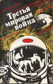 Третья мировая война (сборник) - Кацура Александр Васильевич