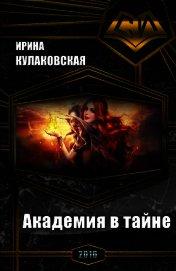 Академия в тайне (СИ) - Кулаковская Ирина
