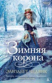Зимняя корона - Чедвик Элизабет