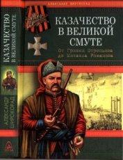 Казачество в Великой Смуте От Гришки Отрепьева до Михаила Романова