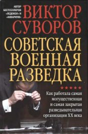 Советская военная разведка. Как работала самая могущественная и самая закрытая разведывательная орга - Суворов Виктор