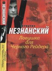 Ловушка для Черного Рейдера - Незнанский Фридрих Евсеевич