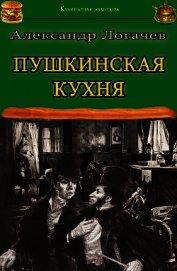 Пушкинская кухня - Логачев Александр