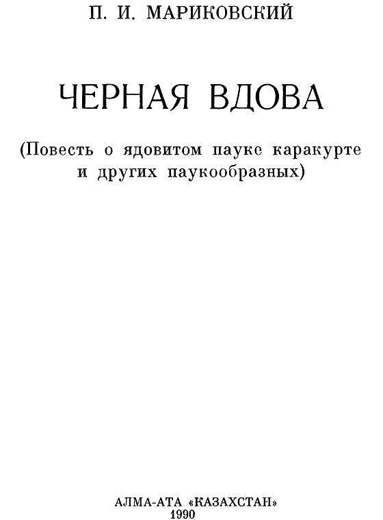 Черная вдова - _1.jpg