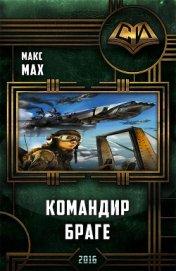 Командир Браге (СИ) - Мах Макс