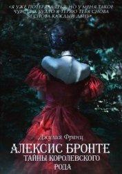 Алексис Бронте: Тайны королевского рода (СИ)