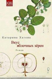 Вкус яблочных зёрен (ЛП) - Хагена Катарина