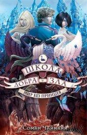 Мир без принцев (ЛП) - Чейнани Зоман