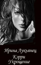 Укрощение (СИ) - Лукьянец Ирина