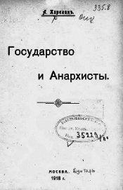 Государство и анархисты (старая орфография)