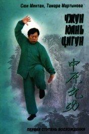 Чжун Юань цигун. Книга для чтения и практики. Первая ступень