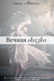 """Вечная сказка (СИ) - """"AlmaZa"""""""
