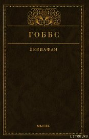 Левиафан, или Материя, форма и власть государства церковного и гражданского