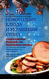 Новогодние блюда и украшение стола