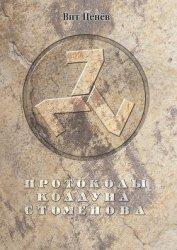 Книга Протоколы колдуна Стоменова часть II - Автор Ценев Вит