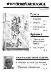 Буйный бродяга 2013 №1 - Долоев Велимир