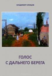 Голос с дальнего берега Рассказы и литературные портреты