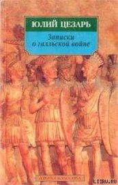 Записки о галльской войне - Цезарь Гай Юлий