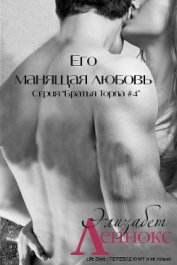 Его манящая любовь (ЛП) - Леннокс Элизабет