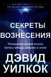 Секреты Вознесения. Раскрытие космической битвы между добром и злом (ЛП)