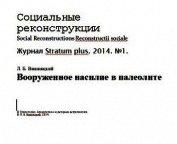 Вооруженное насилие в палеолите (СИ) - Вишняцкий Леонид Борисович