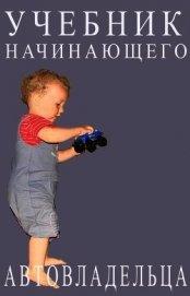 Учебник начинающего автовладельца