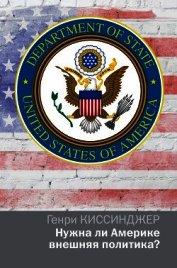 Нужна ли Америке внешняя политика?