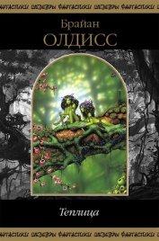 Теплица (сборник) - Олдисс Брайан Уилсон