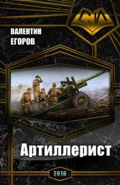 Артиллерист (СИ) - Егоров Валентин Александрович