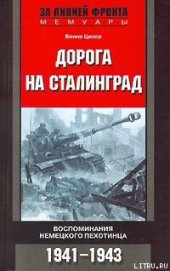 Дорога на Сталинград. Воспоминания немецкого пехотинца. 1941-1943. - Цизер Бенно