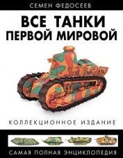 Все танки Первой Мировой. Том I Самая полная энциклопедия